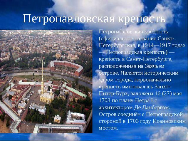 Петропавловская крепость Петропа́вловская кре́пость (официальное название Сан...
