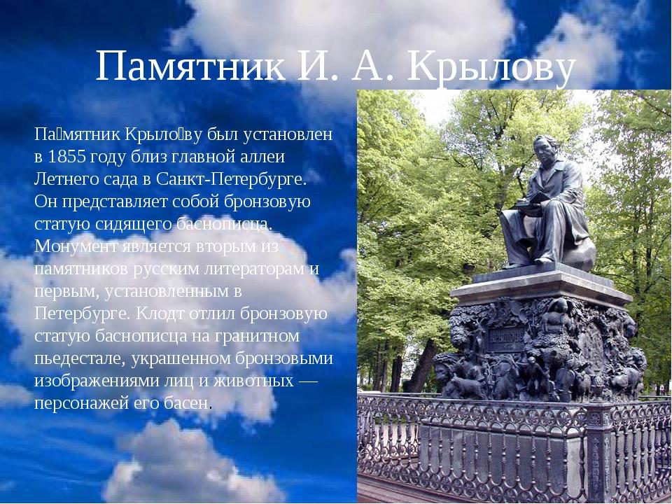 Памятник И. А. Крылову Па́мятник Крыло́ву был установлен в 1855 году близ гла...