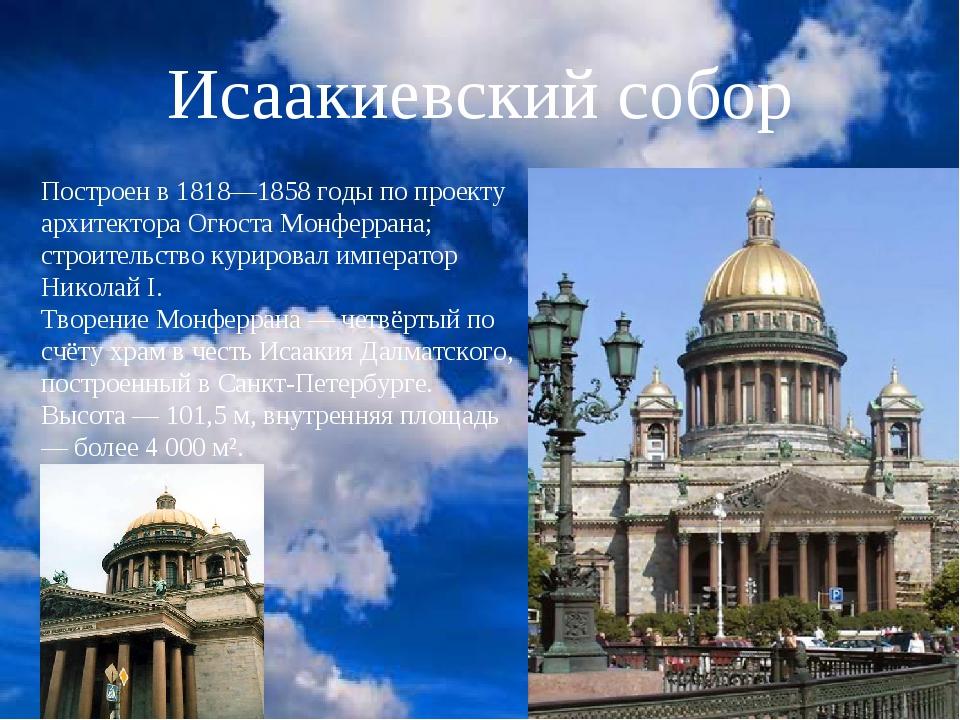 Исаакиевский собор Построен в 1818—1858 годы по проекту архитектора Огюста Мо...