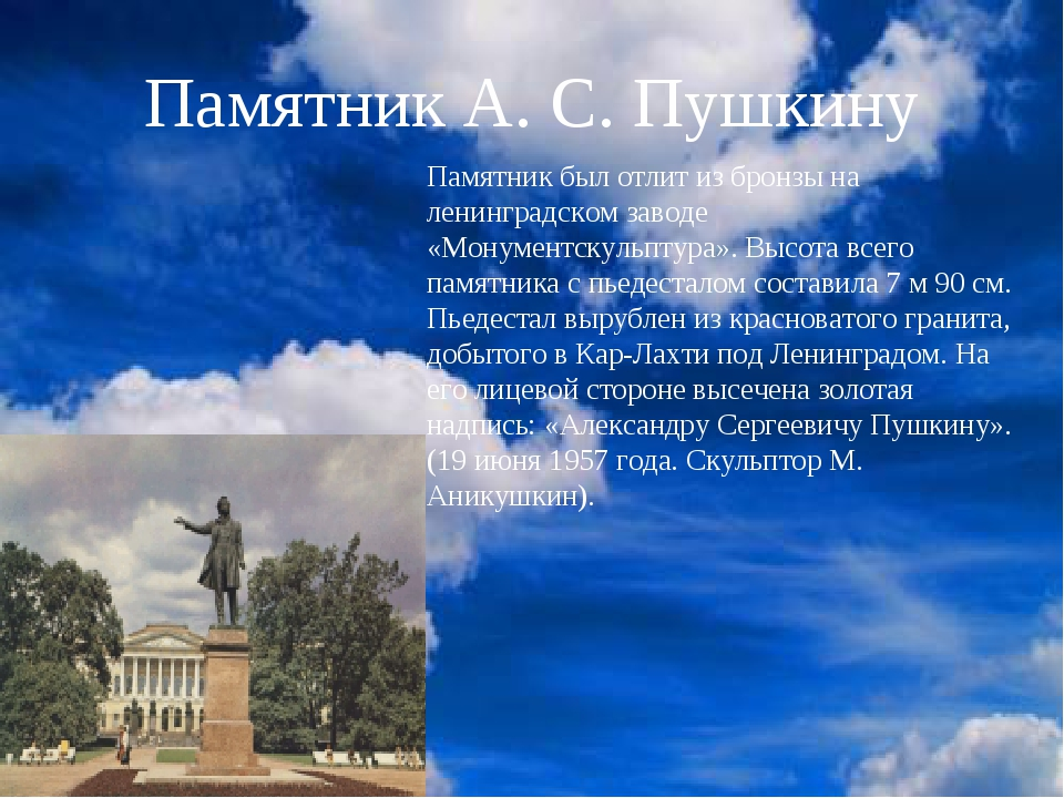 Памятник А. С. Пушкину Памятник был отлит из бронзы на ленинградском заводе «...