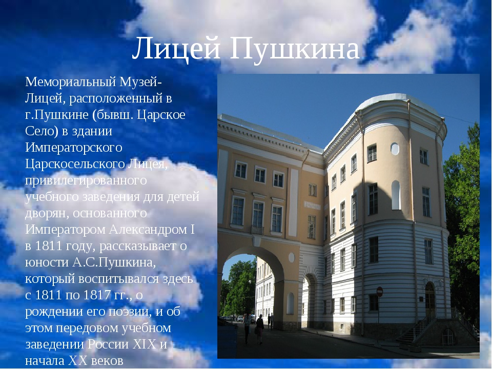 Лицей Пушкина Мемориальный Музей-Лицей, расположенный в г.Пушкине (бывш. Царс...