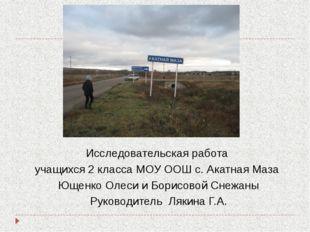 Исследовательская работа учащихся 2 класса МОУ ООШ с. Акатная Маза Ющенко Оле