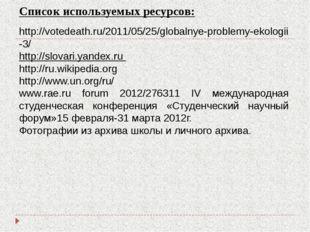 Список используемых ресурсов: http://votedeath.ru/2011/05/25/globalnye-proble