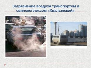 Загрязнение воздуха транспортом и свинокоплексом «Хвалынский».