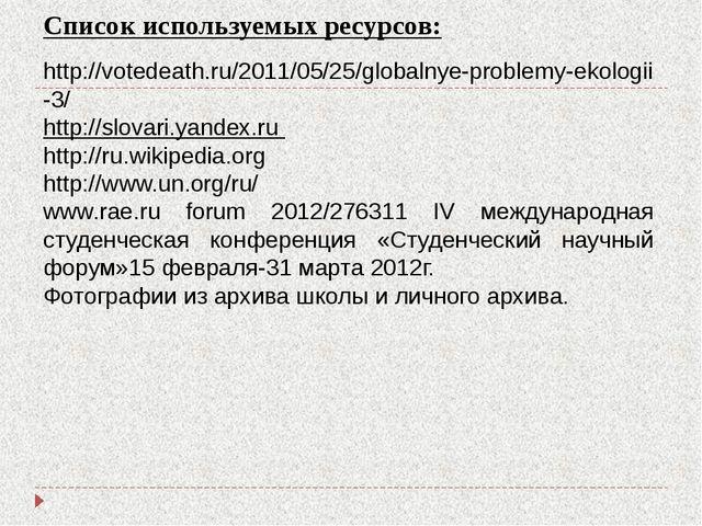 Список используемых ресурсов: http://votedeath.ru/2011/05/25/globalnye-proble...