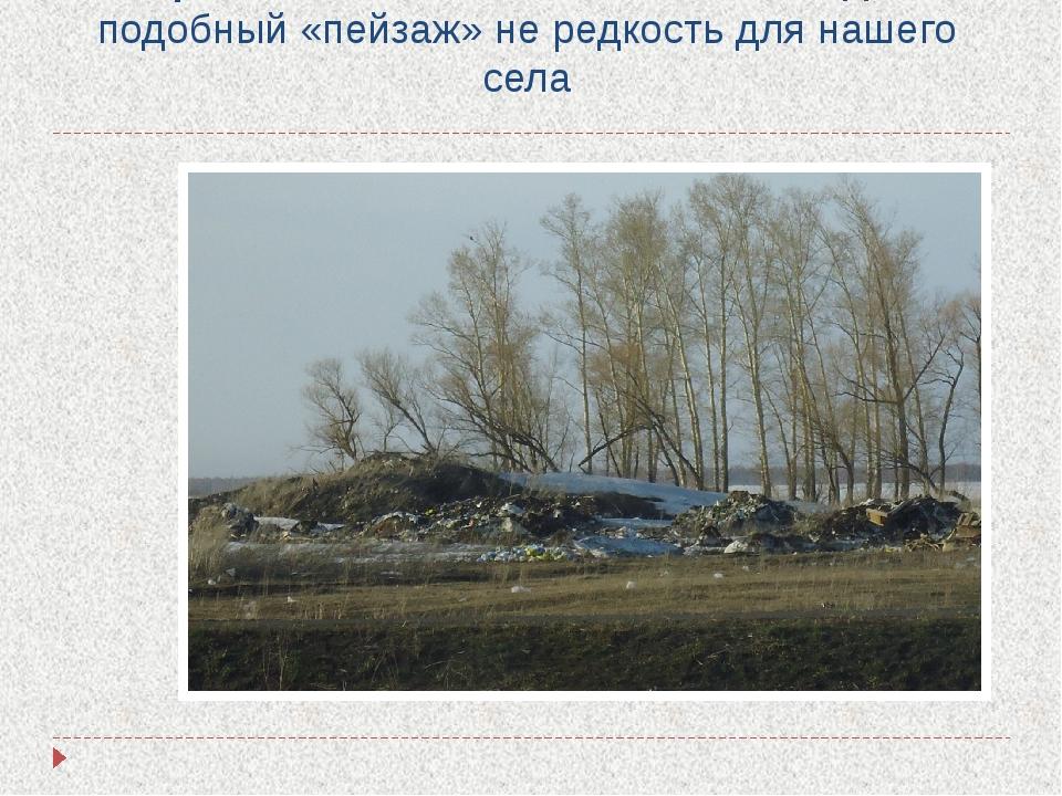 Загрязнение почвы бытовыми отходами подобный «пейзаж» не редкость для нашего...