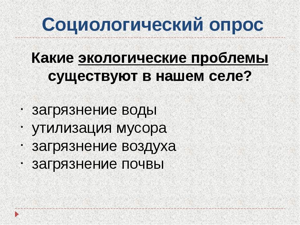 Социологический опрос Какие экологические проблемы существуют в нашем селе? з...