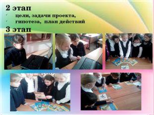 2 этап цели, задачи проекта, гипотеза, план действий 3 этап
