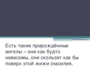 Две России: Матрена и Фаддей Есть такие прирождённые ангелы – они как будто н