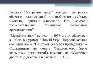"""Рассказ """"Матрёнин двор"""" выходит за рамки обычных воспоминаний и приобретает"""