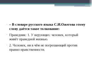 – В словаре русского языка С.И.Ожегова этому слову даётся такое толкование: