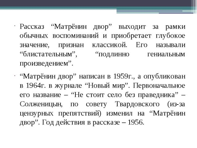 """Рассказ """"Матрёнин двор"""" выходит за рамки обычных воспоминаний и приобретает..."""
