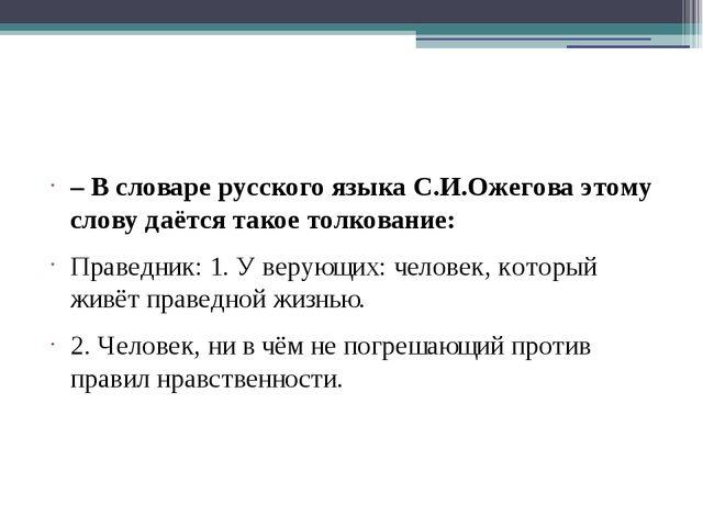 – В словаре русского языка С.И.Ожегова этому слову даётся такое толкование:...
