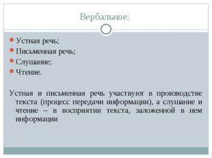 Вербальное: Устная речь; Письменная речь; Слушание; Чтение. Устная и письменн
