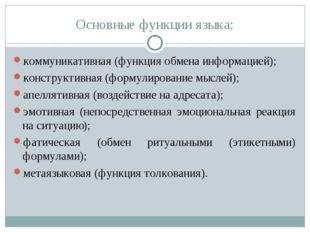 Основные функции языка: коммуникативная (функция обмена информацией); констру