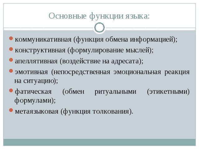 Основные функции языка: коммуникативная (функция обмена информацией); констру...