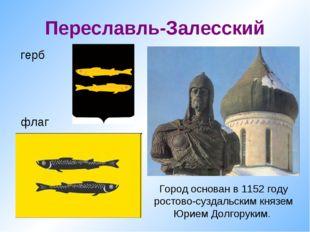 флаг Переславль-Залесский герб Город основан в 1152 году ростово-суздальским