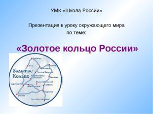 «Золотое кольцо России» УМК «Школа России» Презентация к уроку окружающего ми