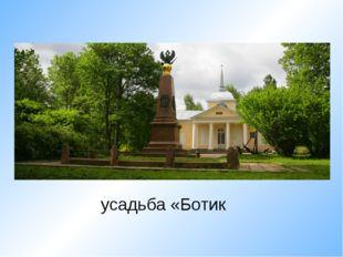 усадьба «Ботик