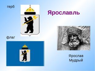 флаг Ярославль герб Ярослав Мудрый