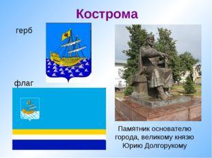 флаг Кострома герб . . Памятник основателю города, великому князю Юрию Долгор