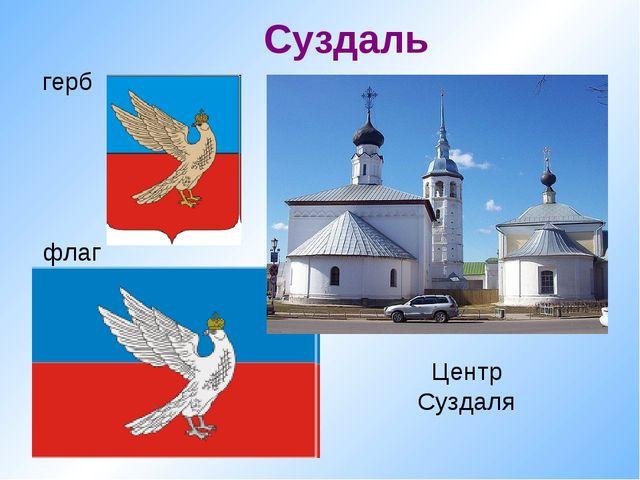 флаг Суздаль герб Центр Суздаля