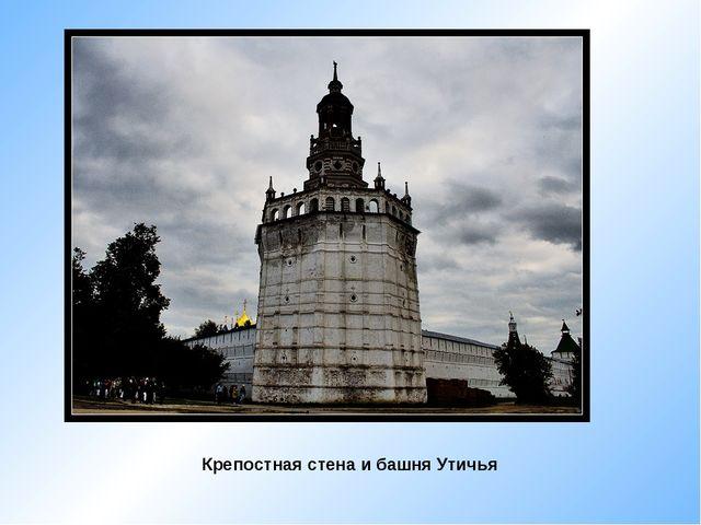 Крепостная стена и башня Утичья