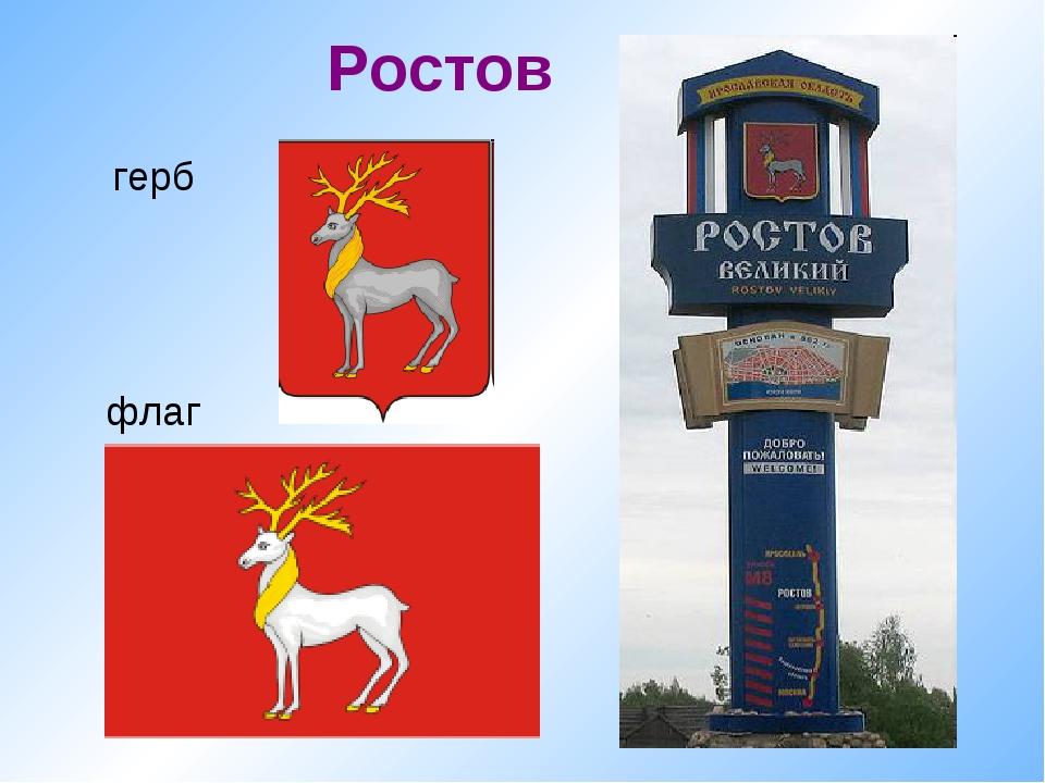 флаг Ростов герб