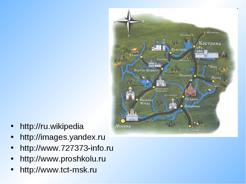 http://ru.wikipedia http://images.yandex.ru http://www.727373-info.ru http://...