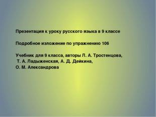Презентация к уроку русского языка в 9 классе Подробное изложение по упражнен