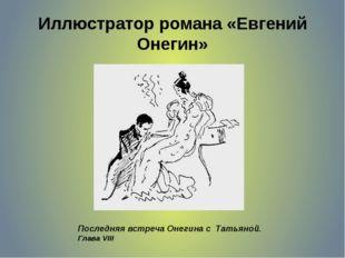 Иллюстратор романа «Евгений Онегин» Последняя встреча Онегина с Татьяной. Гла