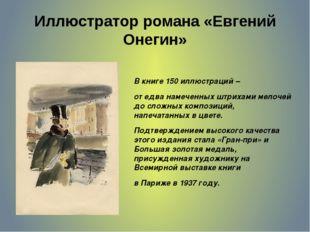 Иллюстратор романа «Евгений Онегин» В книге 150 иллюстраций – от едва намечен