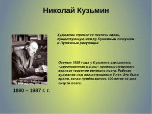 Николай Кузьмин Художник стремился постичь связь, существующую между Пушкиным