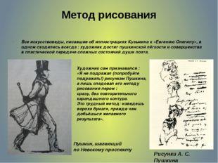 Метод рисования Все искусствоведы, писавшие об иллюстрациях Кузьмина к «Евген