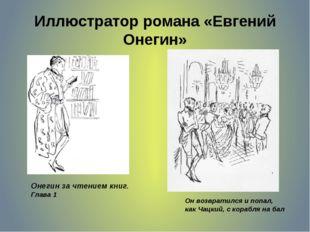 Иллюстратор романа «Евгений Онегин» Он возвратился и попал, как Чацкий, с кор