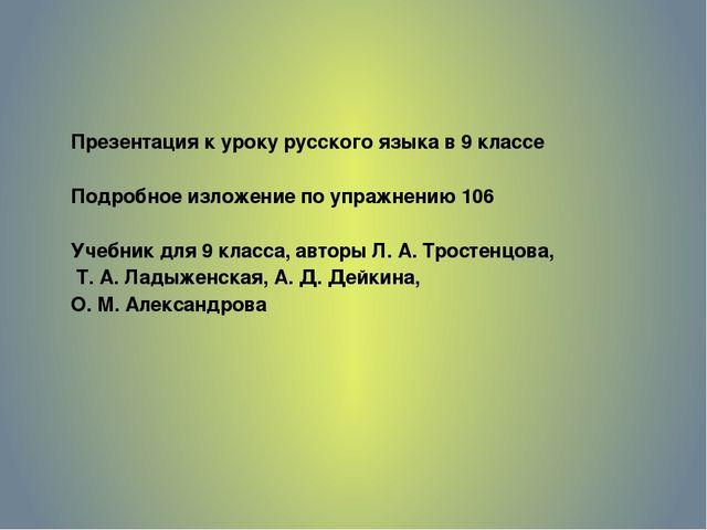 Презентация к уроку русского языка в 9 классе Подробное изложение по упражнен...