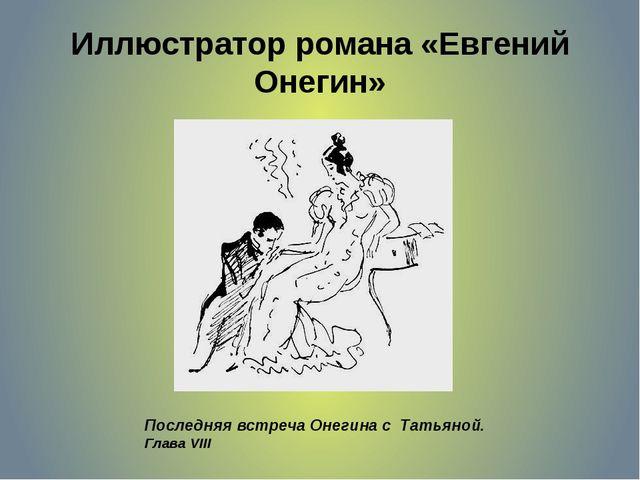 Иллюстратор романа «Евгений Онегин» Последняя встреча Онегина с Татьяной. Гла...