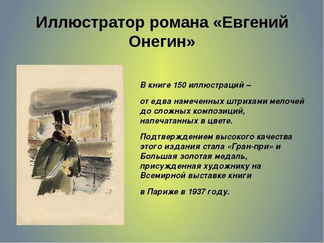 Иллюстратор романа «Евгений Онегин» В книге 150 иллюстраций – от едва намечен...