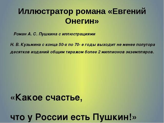 Иллюстратор романа «Евгений Онегин» Роман А. С. Пушкина с иллюстрациями Н. В....
