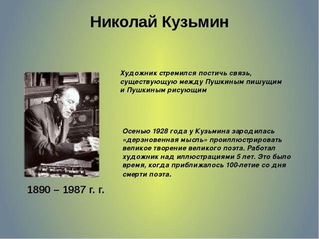 Николай Кузьмин Художник стремился постичь связь, существующую между Пушкиным...