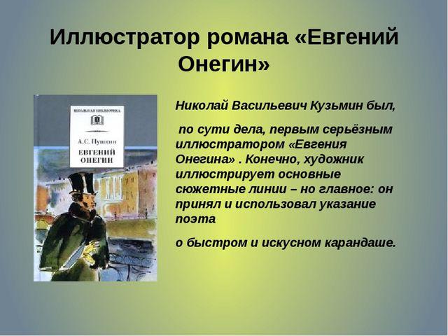 Иллюстратор романа «Евгений Онегин» Николай Васильевич Кузьмин был, по сути д...