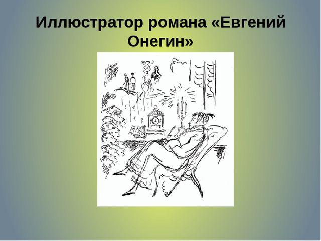 Иллюстратор романа «Евгений Онегин»