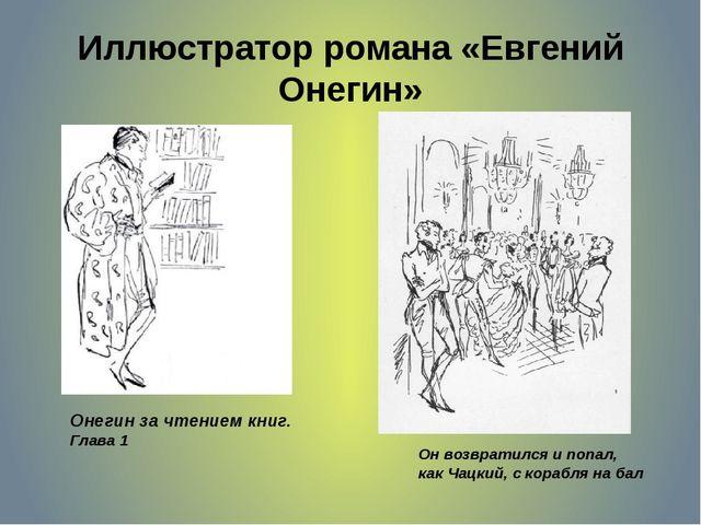 Иллюстратор романа «Евгений Онегин» Он возвратился и попал, как Чацкий, с кор...