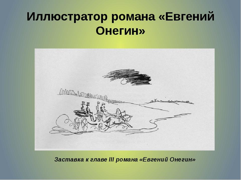Иллюстратор романа «Евгений Онегин» Заставка к главе III романа «Евгений Онег...