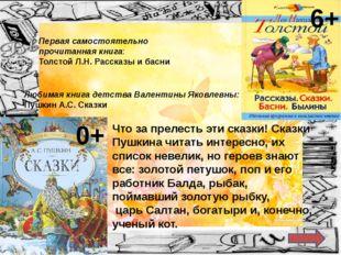 Первая самостоятельно прочитанная книга: Чуковский К . Муха-Цокотуха Любимая