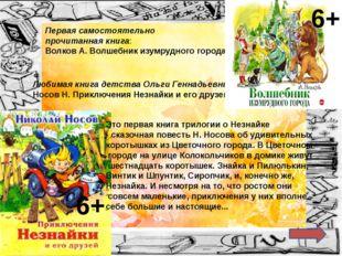 Первая самостоятельно прочитанная книга: Толстой Л.Н. Рассказы и басни Любим