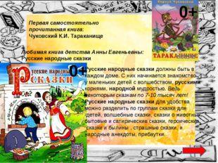 Первая самостоятельно прочитанная книга: Толстой А. Золотой ключик или Прикл
