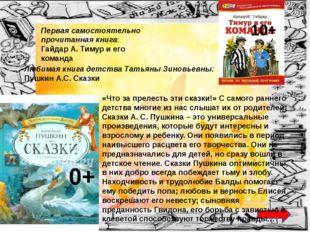 Любимая книга детства Татьяны Зиновьевны: Пушкин А.С. Сказки Первая самостоя