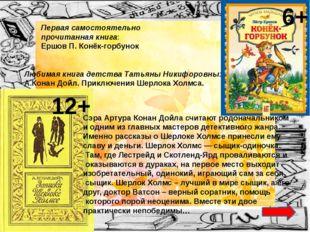 Первая самостоятельно прочитанная книга: Чуковский К.И. Тараканище Любимая к