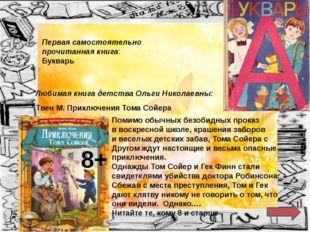 Первая самостоятельно прочитанная книга: Букварь Любимая книга детства Ольги